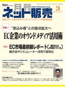 月刊ネット販売 2015年3月号