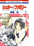 シュガー☆ファミリー(2)(花とゆめコミックス)