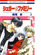 シュガー☆ファミリー(3)(花とゆめコミックス)