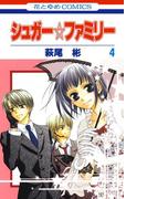シュガー☆ファミリー(4)(花とゆめコミックス)