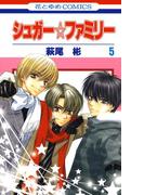 シュガー☆ファミリー(5)(花とゆめコミックス)