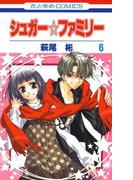 シュガー☆ファミリー(6)(花とゆめコミックス)