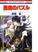 悪魔のパズル(花とゆめコミックス)