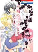 幸福の王子さま(花とゆめコミックス)
