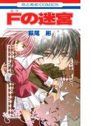 Fの迷宮(花とゆめコミックス)