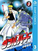 ダブル・ハード 3(ジャンプコミックスDIGITAL)