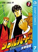 ダブル・ハード 7(ジャンプコミックスDIGITAL)