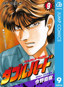 ダブル・ハード 9(ジャンプコミックスDIGITAL)