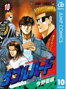 ダブル・ハード 10(ジャンプコミックスDIGITAL)