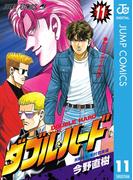 ダブル・ハード 11(ジャンプコミックスDIGITAL)