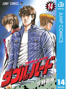 ダブル・ハード 14(ジャンプコミックスDIGITAL)