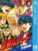 ダブル・ハード 15(ジャンプコミックスDIGITAL)