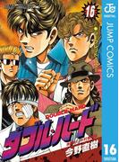 ダブル・ハード 16(ジャンプコミックスDIGITAL)