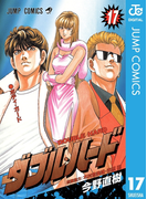 ダブル・ハード 17(ジャンプコミックスDIGITAL)