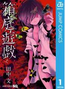 箱庭遊戯 上(ジャンプコミックスDIGITAL)