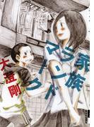 家族ランドマーク(IKKI コミックス)