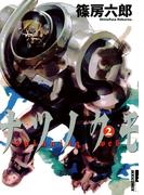 ナツノクモ 2(IKKI コミックス)