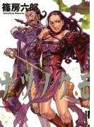 ナツノクモ 7(IKKI コミックス)