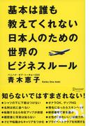 【期間限定価格】基本は誰も教えてくれない日本人のための世界のビジネスルール