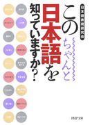この日本語をちゃんと知っていますか?(PHP文庫)