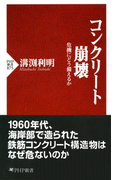 コンクリート崩壊(PHP新書)