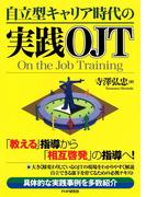 自立型キャリア時代の実践OJT