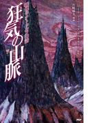 戦慄のクトゥルフ神話 狂気の山脈(クラシックCOMIC)