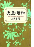 天皇の昭和(PHP文庫)
