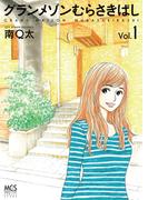グランメゾンむらさきばし 1巻(まんがタイムコミックス)