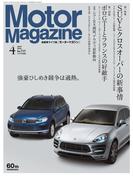 Motor Magazine 2015年4月号/No.717