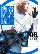 青春×機関銃 6巻(Gファンタジーコミックス)
