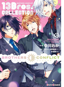 BROTHERS CONFLICT 13Bros.COLLECTION(1)(シルフコミックス)