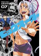 ビッグオーダー(7)(角川コミックス・エース)