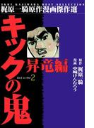 キックの鬼2 昇竜編2(マンガの金字塔)