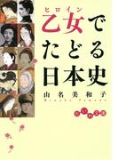 乙女でたどる日本史(だいわ文庫)