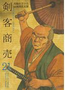 剣客商売 21