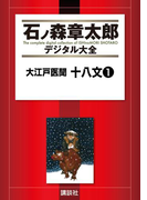 【セット商品】【10%割引】石ノ森章太郎デジタル大全 第10期[大江戸模様] セット
