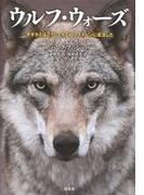 ウルフ・ウォーズ オオカミはこうしてイエローストーンに復活した