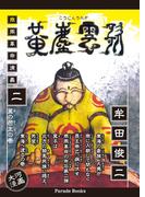 黄塵雲歌 二 商周革命演義 箕の邑主の巻(Parade books)