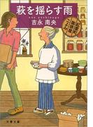 【セット商品】紅雲町珈琲屋こよみシリーズ4冊セット(文春文庫)