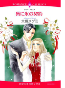 唇に氷の契約(1)(ロマンスコミックス)