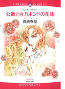 公爵と百万ポンドの花嫁(1)(ロマンスコミックス)