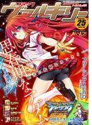 コミックヴァルキリーWeb版Vol.25(ヴァルキリーコミックス)