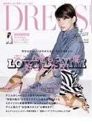 DRESS 2015年4月号