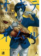 オキテネムル : 2(アクションコミックス)