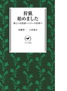 ヤマケイ新書 狩猟始めました -新しい自然派ハンターの世界へ-