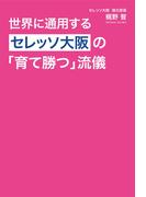世界に通用するセレッソ大阪の「育て勝つ」流儀
