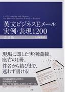 英文ビジネスEメール実例・表現1200 改訂版