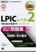 LPICレベル2スピードマスター問題集 Linux技術者認定試験学習書