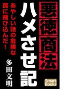 悪徳商法ハメさせ記 新興詐欺との飽くなき闘争(スマートブックス)